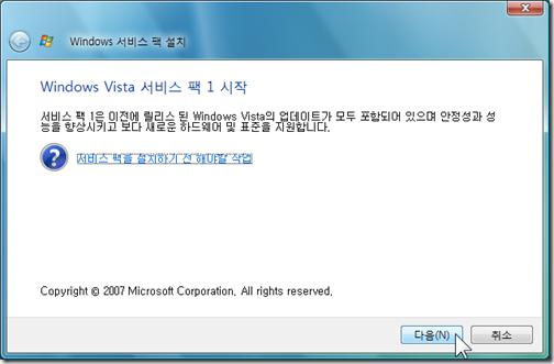 VistaSP1_11