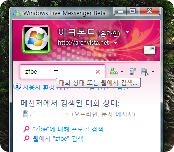 windows_live_wave3_128