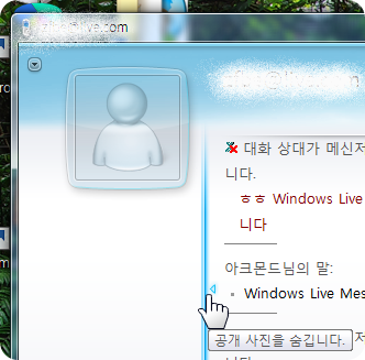 windows_live_wave3_132