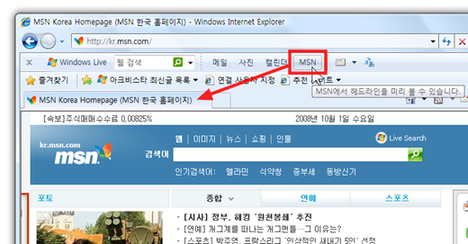 msn_live_toolbar