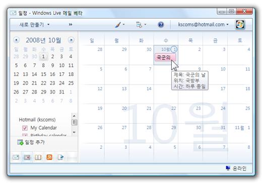 calendar_live_toolbar_3