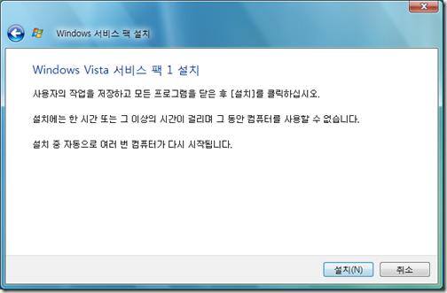 VistaSP1_17