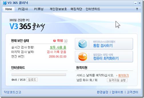 v3_365_installer_10