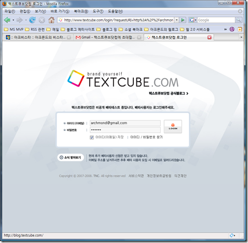 textcube_login