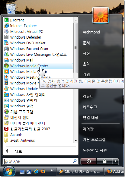 start_menu_windows_media_center_selected