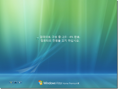 update_logon_screen