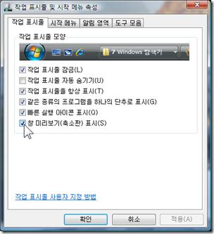taskbar_preview_setting