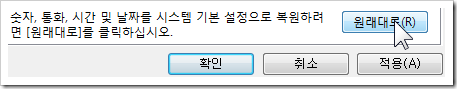 intl_cpl_recover_default_set