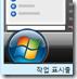 taskbar_and_start_menu
