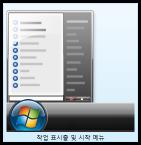 sm_taskbar_and_start_menu