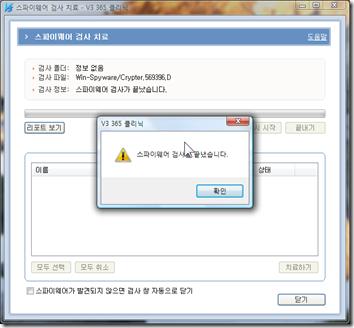 spyware_v3_365_3