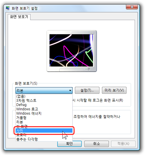 create_windows_vista_screensaver_5