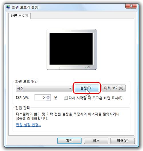create_windows_vista_screensaver_6