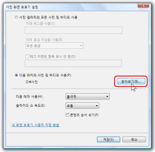 create_windows_vista_screensaver_8