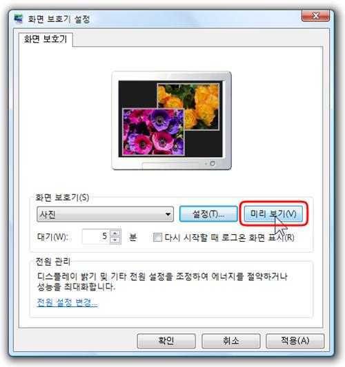create_windows_vista_screensaver_12