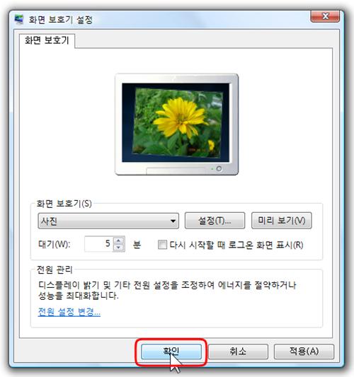 create_windows_vista_screensaver_14