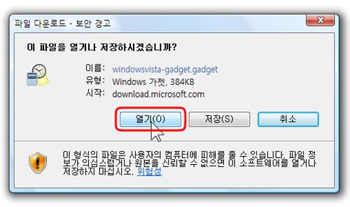 windows_vista_event_gadgets_1
