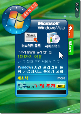 windows_vista_event_gadgets_6
