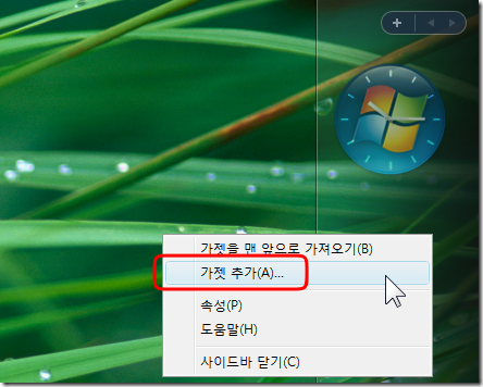 windows_vista_event_gadgets_15