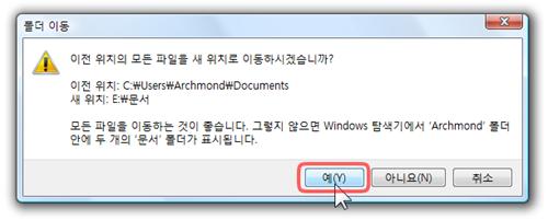 user_folder_setting_7