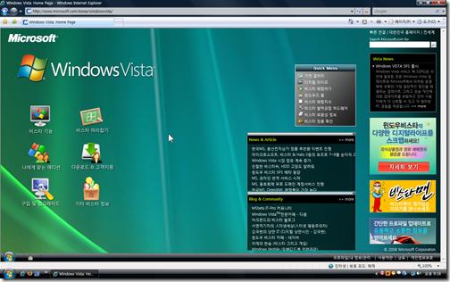 microsoft_korea_windowsvista_webpage